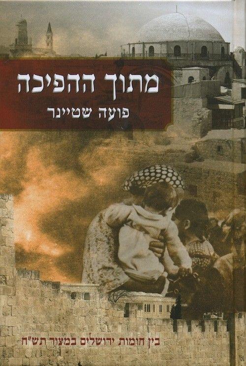 """מתוך ההפיכה : בין חומות ירושלים במלחמת תש""""ח"""