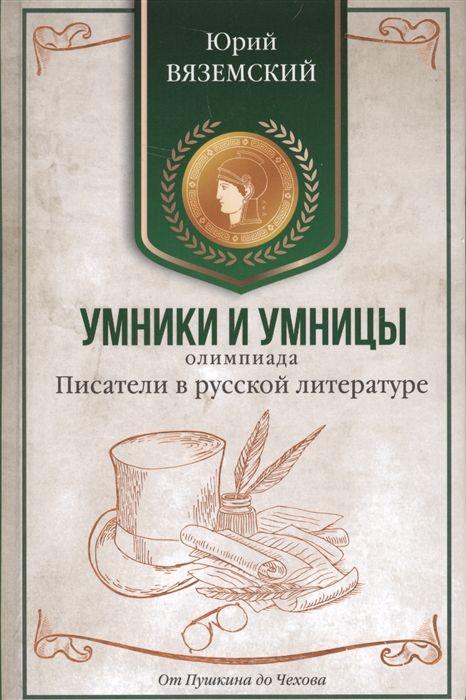 Umniki i ymnizi Olimpiada Pisateli v russkoj literature