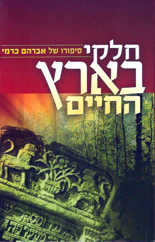 חלקי בארץ החיים: סיפורו של אברהם (מרדכי) כרמי