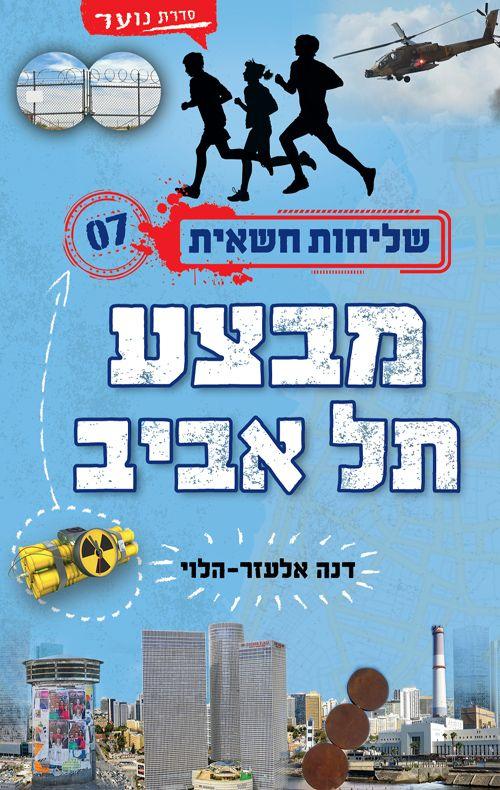 שליחות חשאית (7) מבצע תל אביב