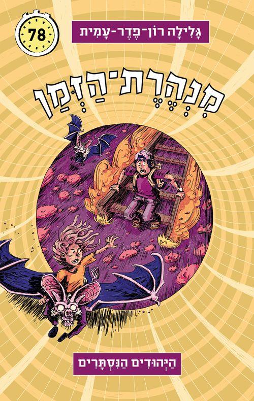 מנהרת הזמן (78) היהודים הנסתרים