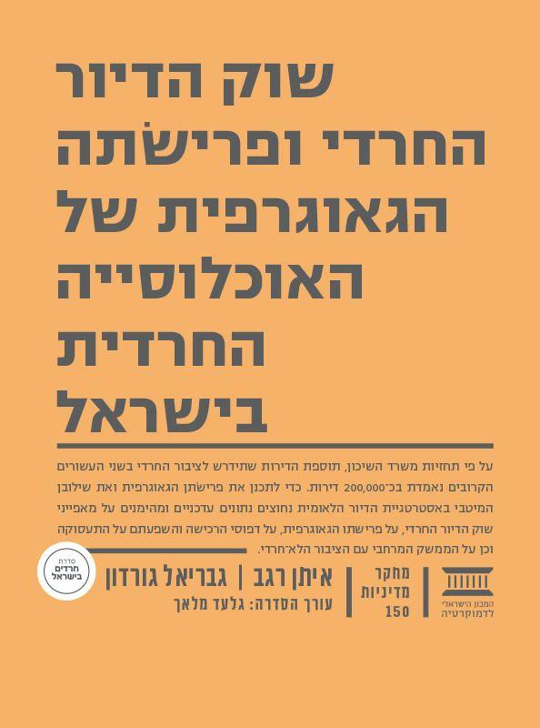 שוק הדיור החרדי ופרישתה הגאוגרפית של האוכלוסייה החרדית בישראל