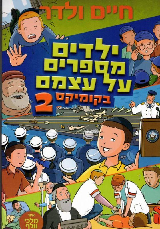 ילדים מספרים על עצמם בקומיקס