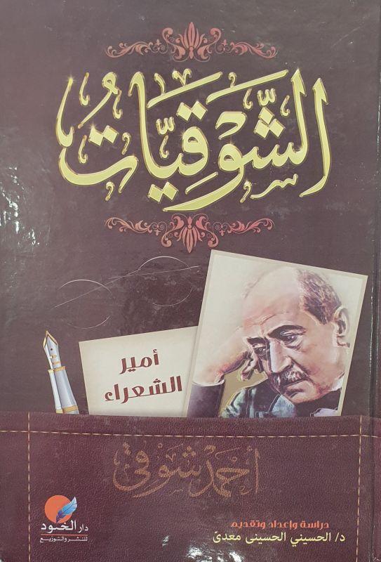 الشوقيات امير الشعراء احمد شوقي