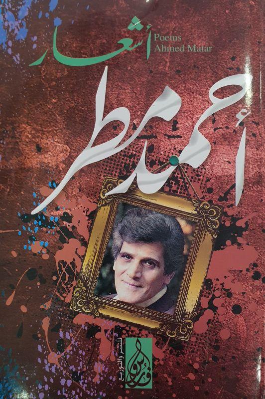 اشعار احمد مطر
