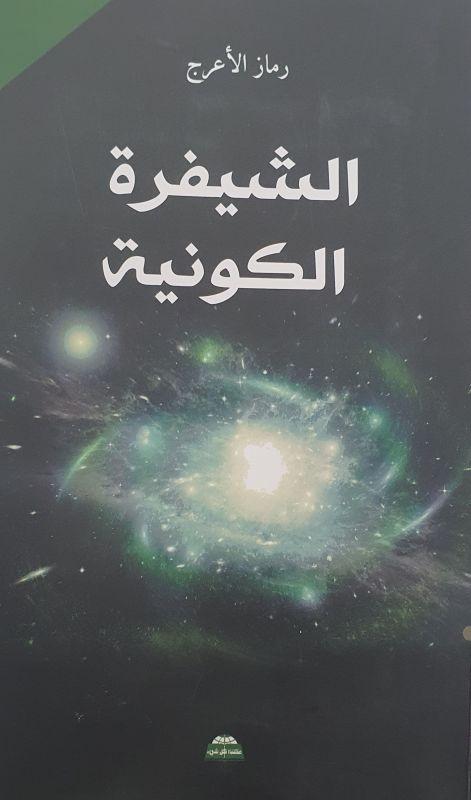 الشيفرة الكونية