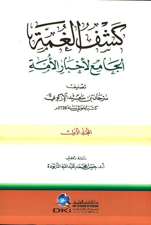 كشف الغمة الجامع لاخبار الامة