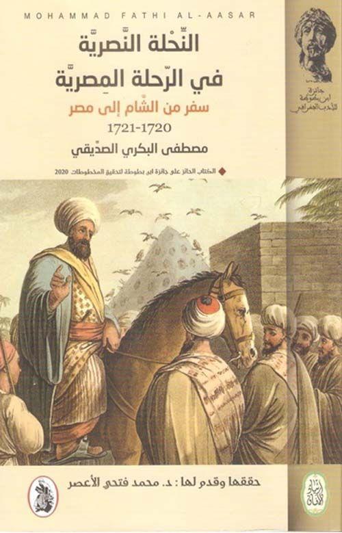 النحلة النصرية في الرحلة المصرية سفر من الشام الى مصر