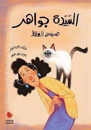 السيدة جواهر صديقة القطط