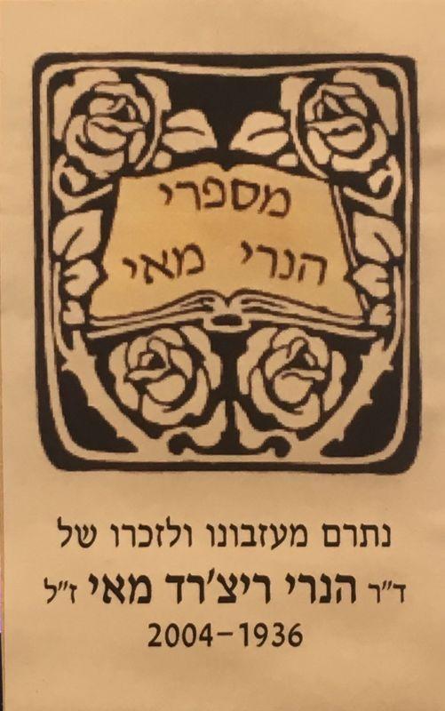 עמודי המחשבה הישראלית : חמש דמויות בפילוסופיה, בצירוף אנתולוגיה להגות ישראל ; חלק שלישי (ספר ראשון)