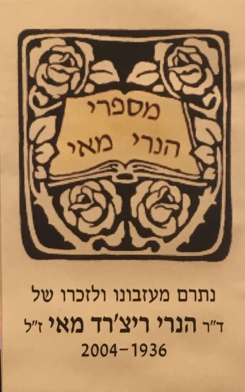 """אמונה, דת ומדע : הכינוס השנתי למחשבת היהדות, שנה י""""א."""